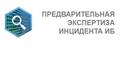 Предварительная экспертиза инцидента информационной безопасности