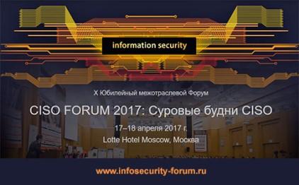 CISO Forum 2017 при участии RTM Group