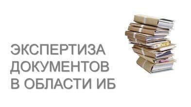 Экспертиза документов в области информационной безопасности