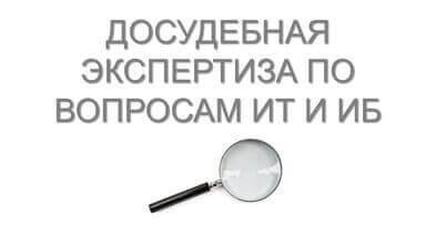 Досудебная экспертиза по вопросам ИТ и информационной безопасности