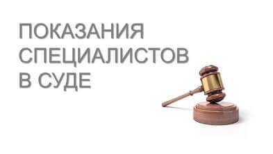 Привлечение экспертов в качестве специалистов в судебный процесс