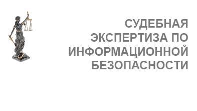 Судебная экспертиза по информационной безопасности (нормативно-техническая экспертиза)