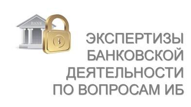 Экспертиза информационной безопасности в банках