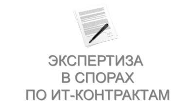 Экспертиза в спорах по ИТ-контрактам