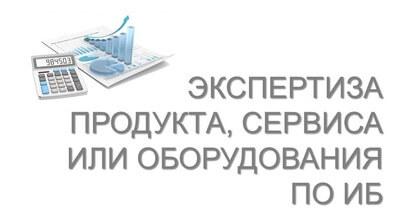 Экспертиза продукта, сервиса или оборудования по ИБ
