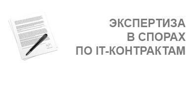 Экспертиза в спорах по IT-контрактам