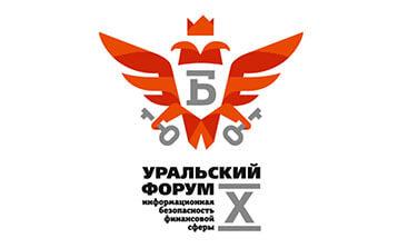 X Уральский форум «Информационная безопасность финансовой сферы»