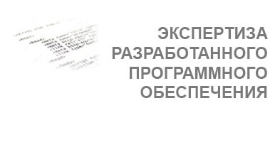 Экспертиза разработанного программного обеспечения (ПО)