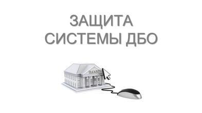 Организация безопасного рабочего места бухгалтера (защита системы ДБО)