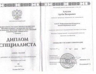 Диплом Алтухов
