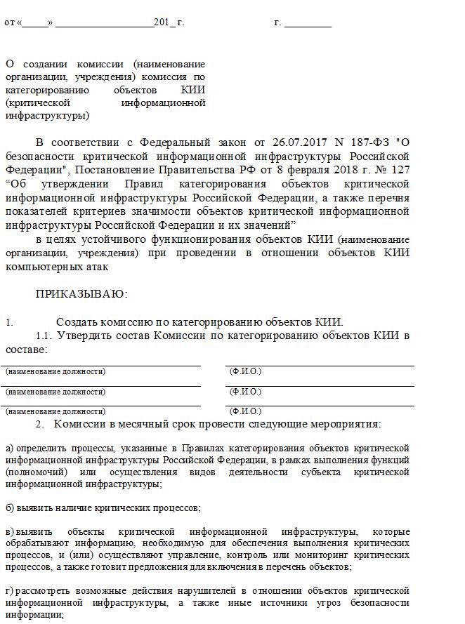 Пример приказа О создании комиссии (наименование организации, учреждения) по категорированию объектов КИИ