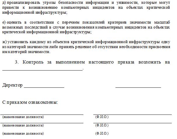 Пример приказа О создании комиссии (наименование организации, учреждения) по категорированию объектов КИИ 2