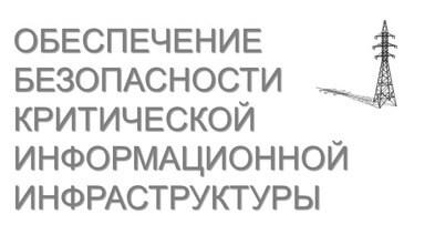 Категорирование объектов КИИ
