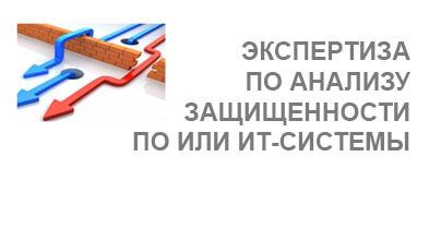 Экспертиза по анализу защищенности программного обеспечения или IT-системы