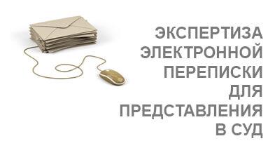 Экспертиза электронной переписки (email, смс, WhatsApp, Telegram, Viber и пр.) для представления в суд