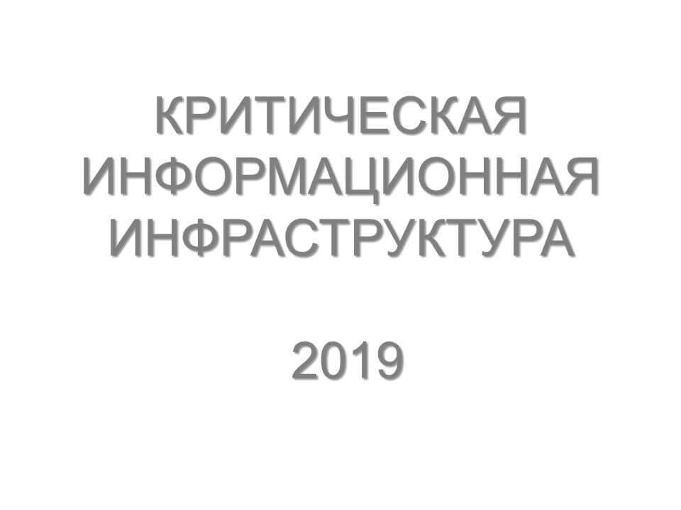 Критическая информационная инфраструктура 2019 год