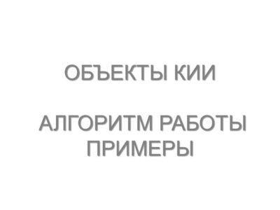 Категорирование объектов критической информационной инфраструктуры (КИИ). Практические примеры