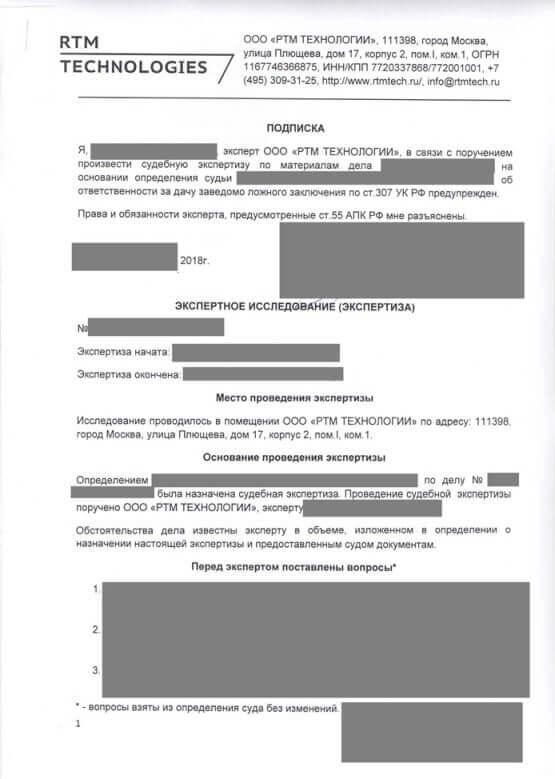 Отчет по судебной компьютерно-технической экспертизы