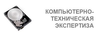 Компьютерно-техническая экспертиза (КТЭ)