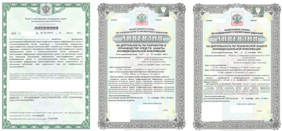 Лицензии RTM Group