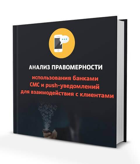 SMS-push