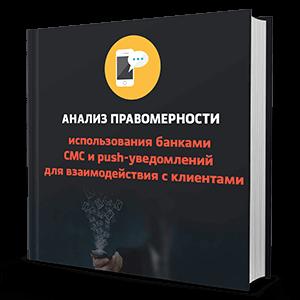 Обложка исследования RTM Group