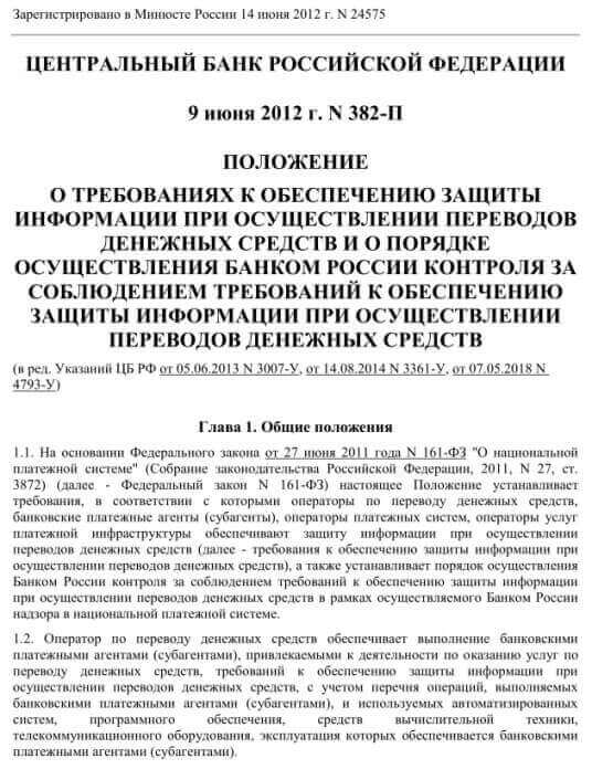 382-П последняя редакция