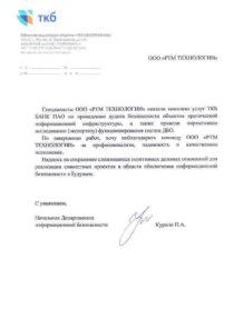 благодарственное письмо от ТКБ БАНК ПАО