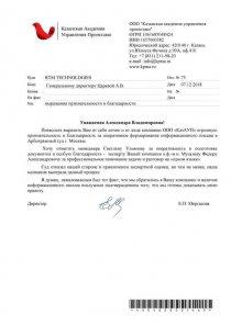 благодарственное письмо от ООО «Казанская академия управления проектами»
