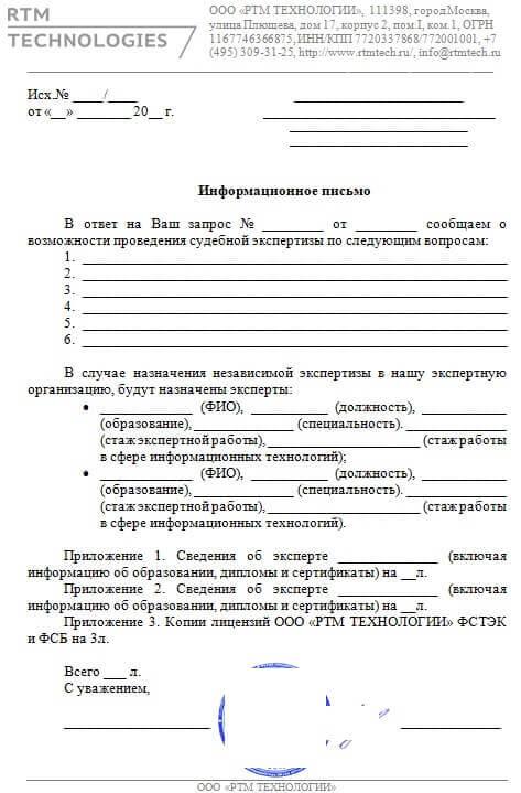 Информационное письмо для суда