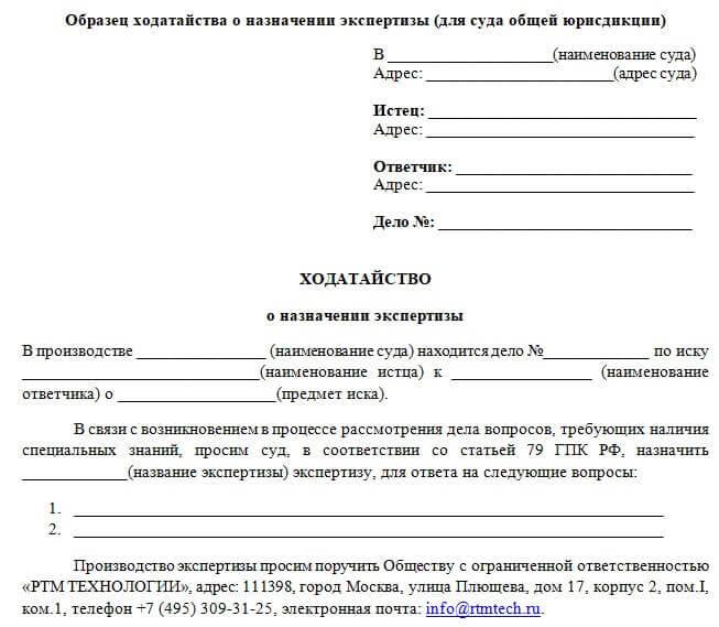 Ходатайство о назначении экспертизы для суда общей юрисдикции