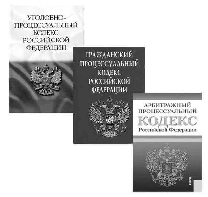 Кодексы: АПК, УПК, ГПК