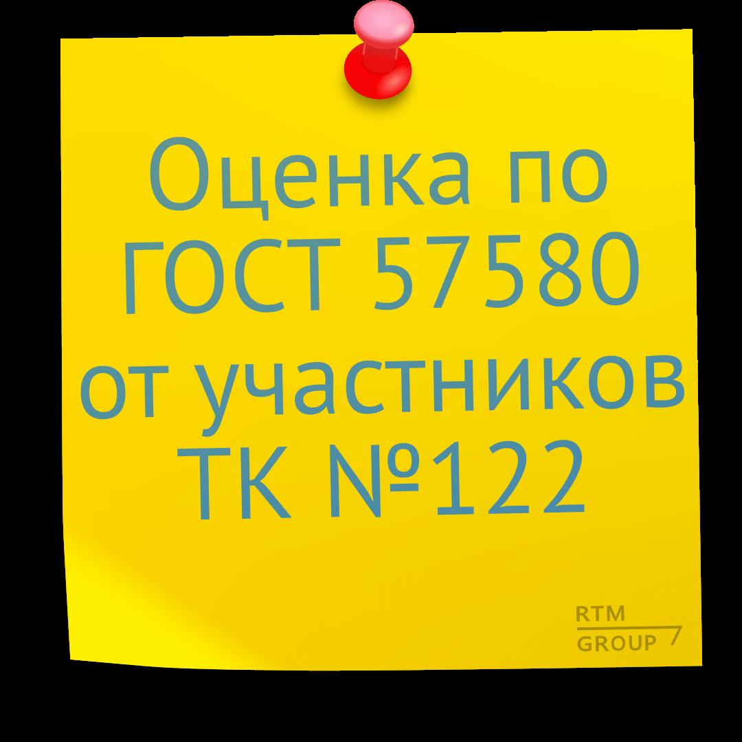 ГОСТ Р 57580: Аудит (оценка соответствия)