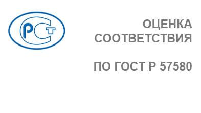 Аудит (оценка соответствия) по ГОСТ Р 57580