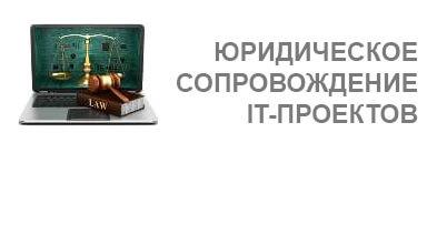 Юридическое сопровождение IT-проектов