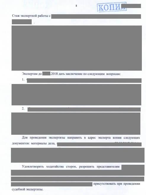Постановление суда о назначении судебной экспертизы