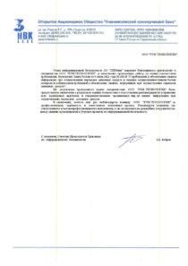 благодарственное письмо от АО НВКбанк