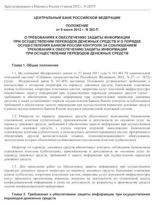 382-П ЦБ РФ последняя редакция 2020