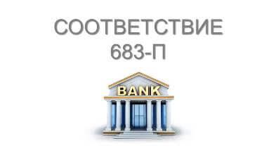 Приведение в соответствие и оценка по 683-П для банка