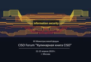 Эксперты RTM Group выступили на XII Межотраслевом Форуме «CISO FORUM»