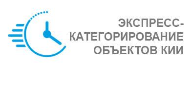 Экспресс-категорирование объектов КИИ