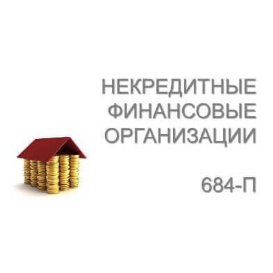 Приведение в соответствие и оценка по 684-П для НФО