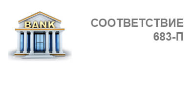 Приведение в соответствие и оценка по 683‑П для банка
