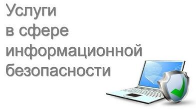 Услуги по информационной безопасности