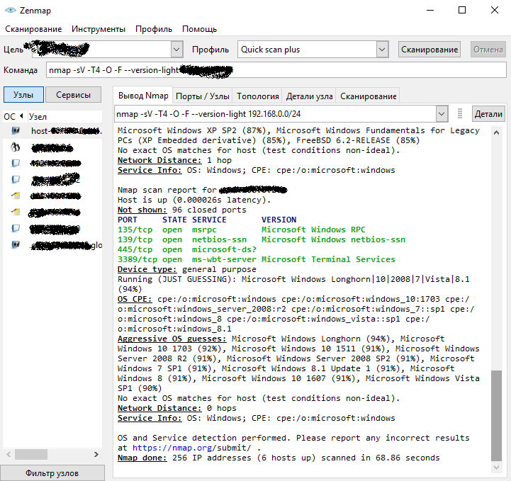Пентест: программа zenmap