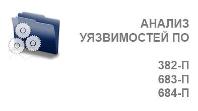 Анализ уязвимостей программного обеспечения по ОУД4 и ГОСТ 15408-3
