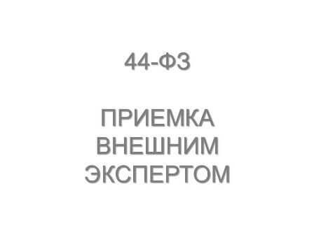 Что такое 44 ФЗ?