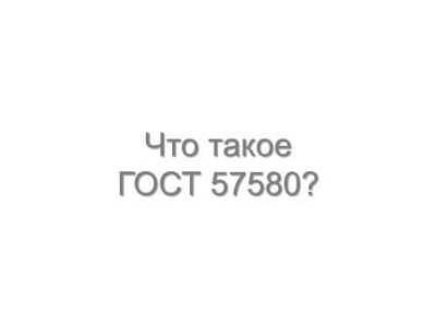 Что такое ГОСТ 57580?