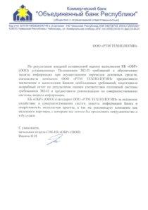 благодарственное письмо от КБ ОБР ООО