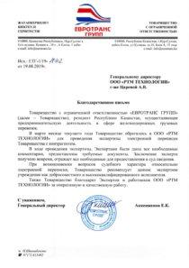 благодарственное письмо от ТОО «ЕВРОТРАНС ГРУПП»